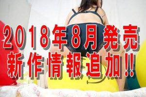 2018年8月発売ABV新作風船フェチAV作品情報!!
