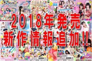 2018年発売新作風船フェチAV作品情報